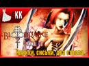 BloodRayne 2: Terminal Cut ►Клинки, сиськи, два ствола... 4 [Тема Сисек раскрыта!]