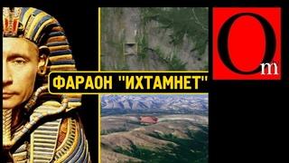 Для Путина нашли пирамиду на Урале. Фараона Ихтамнета положат туда сразу после прорыва