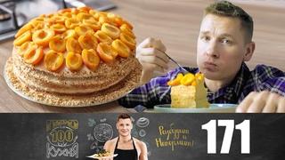 ПроСто кухня   Выпуск 171