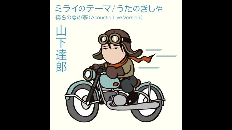 Tatsuro Yamashita [山下達郎] Mirai no Theme ~ Uta no Kisha [ミライのテーマ ~ うたのきしゃ]