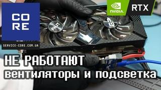 Как из простого ➡ сделать сложный ремонт видеокарты RTX 2060