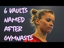 Gymnastics - 6 Amazing Vaults Named After Gymnasts