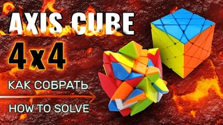 Как собрать Axis Cube 4x4