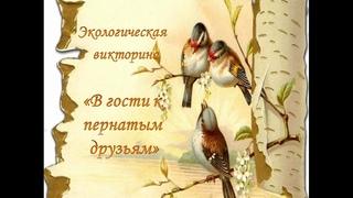 """Экологическая викторина """"В гости к пернатым друзьям"""" к международному дню птиц"""