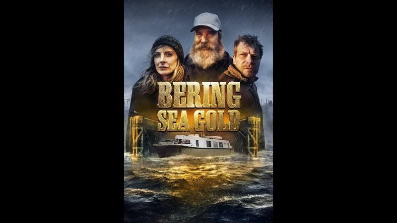 Золотая лихорадка Берингово море 8 я серия 2020