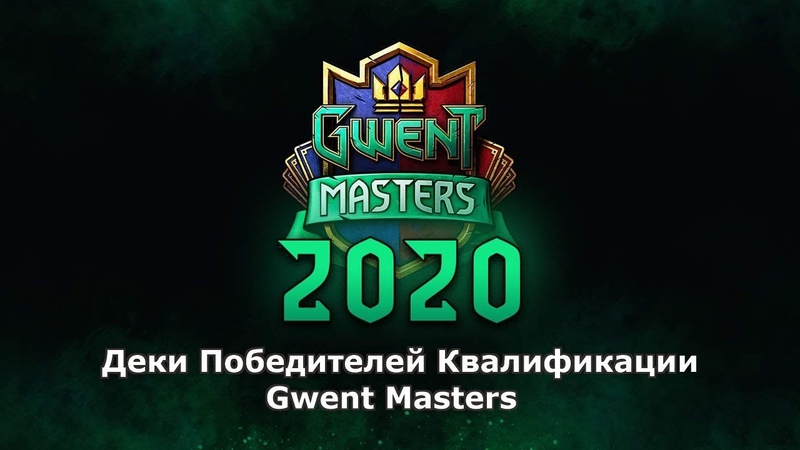 [Гвинт] Колоды победителей Квалификации Gwent Masters