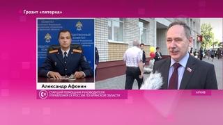 ТК Городской. Брянского директора лицея Игоря Афонина и его заместителей обвиняют в мошенничестве