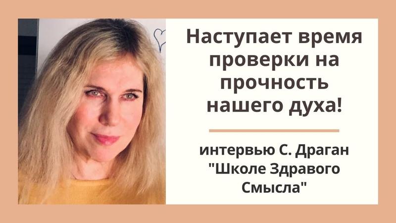 Наступает время проверки на прочность нашего духа Светлана Драган на канале Школа Здравого Смысла