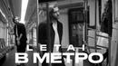LeTai - В метро (Official Music Video) 16
