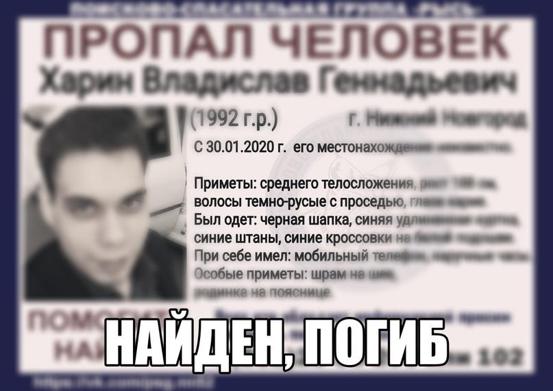 Харин Владислав Геннадьевич, 1992 г.р. г.Нижний Новгород