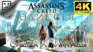 Ассасин Крид Одиссея СУДЬБА АТЛАНТИДЫ ИГРОФИЛЬМ Assassin's creed 4K60FPS 18+ прохождение фантастика