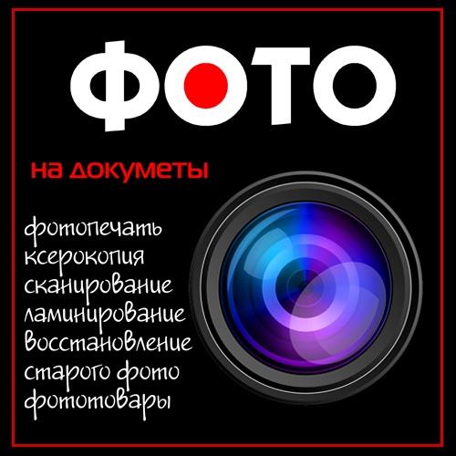 Фотостудия в железнодорожном московской области всего