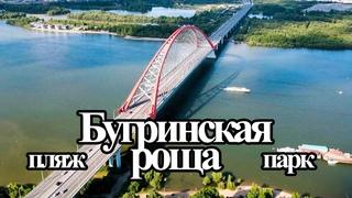 Парк и пляж Бугринская роща /Новосибирск, Кировский район/