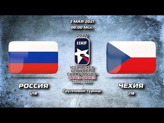 LIVE🔴/00:00 Мск./ЮЧМ по хоккею ИИХФ/Россия U18 - Чехия U18/Russia U18 - Czech Republic U18