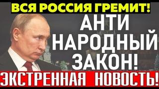 СРОЧНО ПО РОССИИ!!! () ВЛАДИМИР ПУТИН ПРИНЯЛ СТРАШНЫЙ ЗАКОН!!!