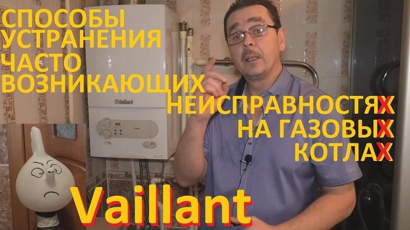 Газовый котёл Vaillant Устранение любых неисправностей своими руками 100 вопросов и 100 ответов