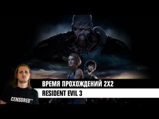 Resident Evil 3 Remake  ВРЕМЯ ПРОХОЖДЕНИЙ 22 LIVE