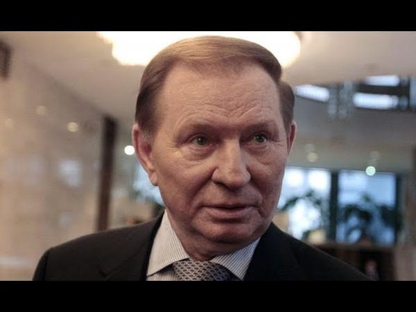 Неочікувано Кучма визначився з тим кого підтримуватиме на виборах