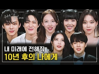 [수취인불명 ] Hello Future!! K-아이돌이 10년 후의 나에게 해주고픈 이야기(feat.마마무, 조이, 오마이걸, 몬엑, 트와이스, NCT, TXT, 에스파)