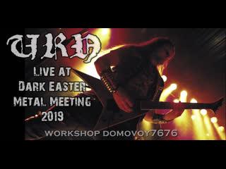 URN - Live at Dark Easter Metal Meeting 2019