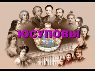 Юсуповы (Знаменитые петербургские династии)