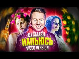 Премьера клипа! DJ SMASH - НАПЬЮСЬ ()