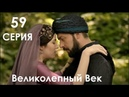 ВЕЛИКОЛЕПНЫЙ ВЕК 2 сезон 59 серия