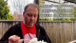Матвейчев готовит закуску - соленые грузди со сметаной