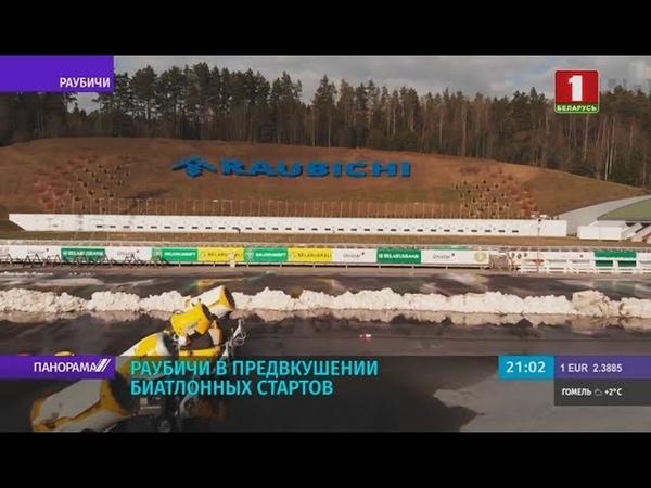 Раубичи готовятся принять чемпионат Европы по биатлону. Панорама
