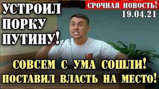 СРОЧНО! Бондаренко СТАВИТ ВЛАСТЬ НА МЕСТО! Новая налоговая удавка для россиян! Скандал в думе