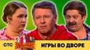 Игры во дворе   Уральские пельмени 2020