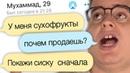 Мамба ИНАЯ ВЕТВЬ ЭВОЛЮЦИИ 5 Веб Шпион 25