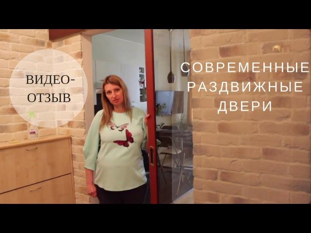 Видео-отзыв Андреевой Натальи. Раздвижные двери Евростиль