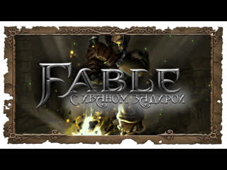 Fable Anniversary 3