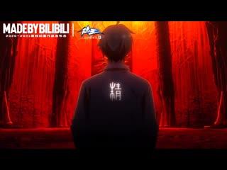 Повседневная жизнь бессмертного короля 2 / Xian Wang de Richang Shenghuo 2nd Season - трейлер