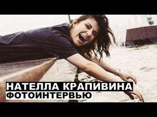 Нателла Крапивина - фотоинтервью с продюсером | @Георгий За Кадром