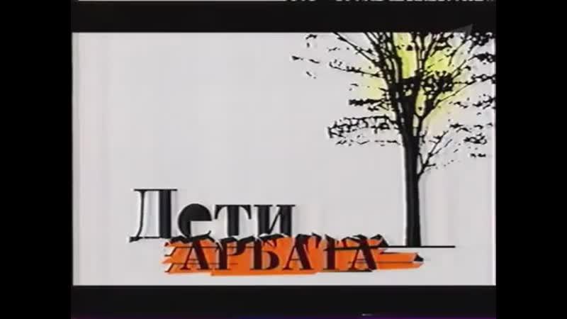 Дети Арбата Первый канал 20 11 2004 Анонс