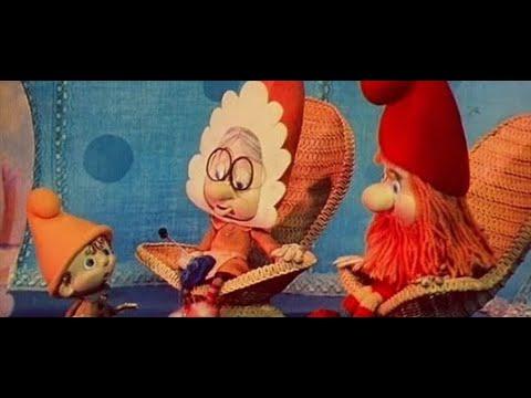 Самый маленький гном © Союзмультфильм 1977г все серии