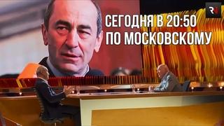 ❗Роберт Кочарян дал интервью Владимиру Познеру в Москве. Полный выпуск а 20:50 по МСК
