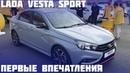 Rally SPb 2018. Обзор Lada Vesta Sport/Lada Granta 2018