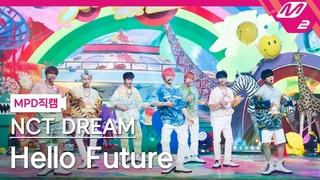 [MPD직캠] 엔시티 드림 직캠 4K 'Hello Future' (NCT DREAM FanCam) | @
