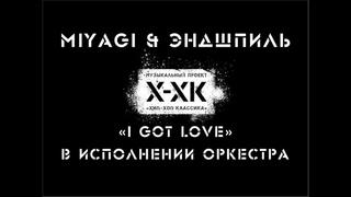 "Проект Хип-Хоп Классика: Miyagi & Эндшпиль - ""I Got Love"" (Orchestral cover)"
