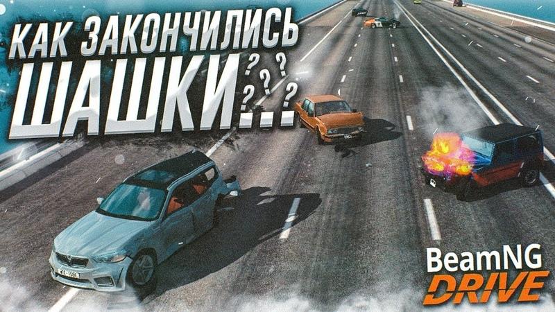 ШАШКИ НА БОЛЬШОЙ СКОРОСТИ ЗАКОНЧИЛИСЬ КРУПНОЙ АВАРИЕЙ! (BEAM NG DRIVE)