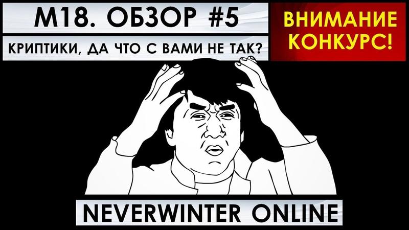 М18. ОБЗОР 5. КРИПТИКИ, ДА ЧТО С ВАМИ НЕ ТАК? Neverwinter Online