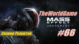 Прохождение Mass Effect: Andromeda [#66] (Сканер Реликтов)