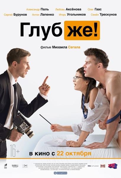 Постер российской комедии «Глубже!»