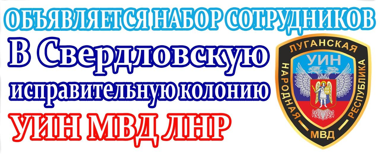 Свердловская исправительная колония УИН МВД ЛНР
