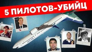 5 авиакатастроф по вине пилотов