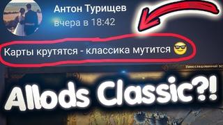 Запуск Allods Classic - ЖИРНЫЙ НАМЁК от Руководителя Проекта. Ждать в Аллодах 13.0 / 4.0 версия?