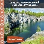 12 чудес и мраморный каньон Рускеала